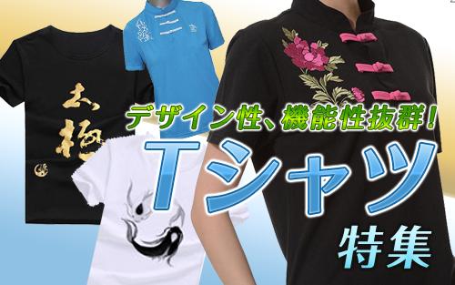 人気Tシャツ特集