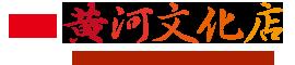 太極拳の服や武術ウェア・格闘技などの武術用具、水墨画の画材や画集本、楽器や衣装の芸術用品は黄河文化店