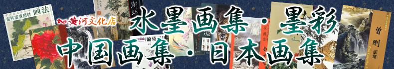 水墨画 画集・絵画本