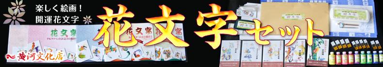 花文字セット