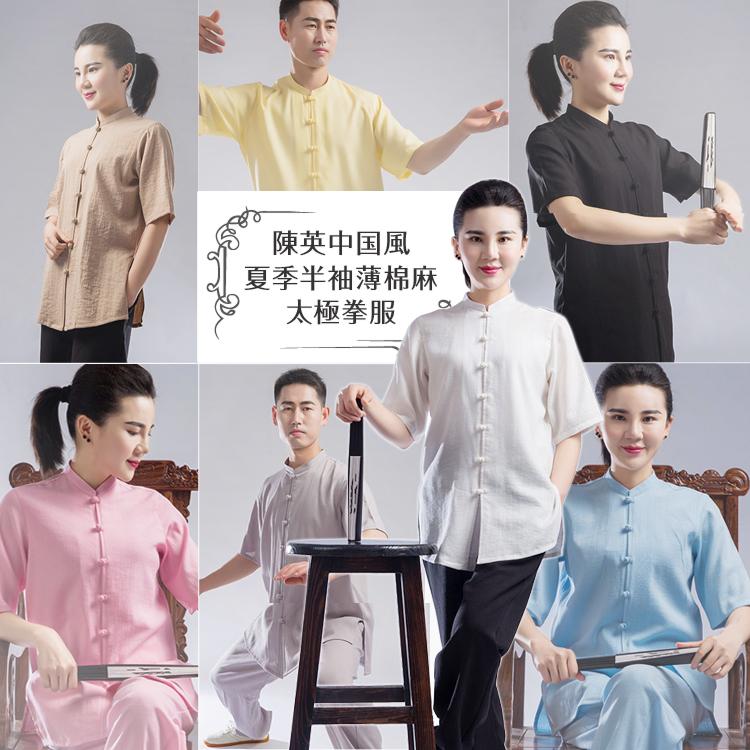 陳英 中国風夏季半袖薄綿麻太極拳服