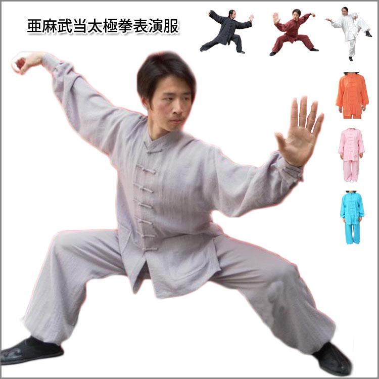 亜麻武当太極拳表演服