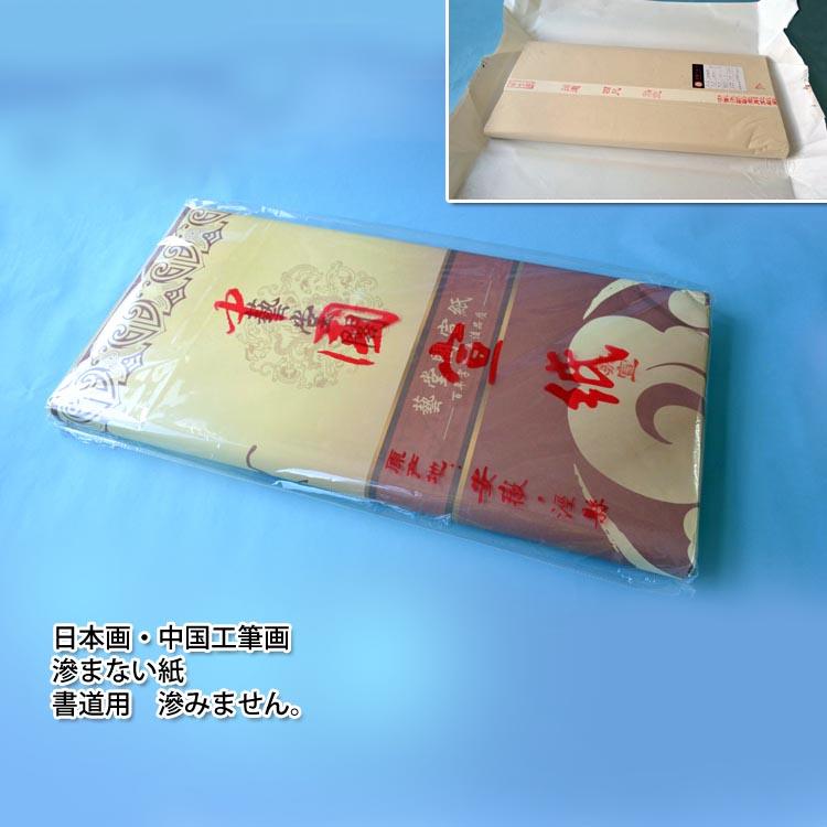 水墨画用紙 珠光云母(にじまない宣紙)