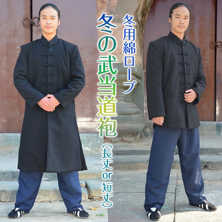 冬用綿ローブ・冬の武当道袍