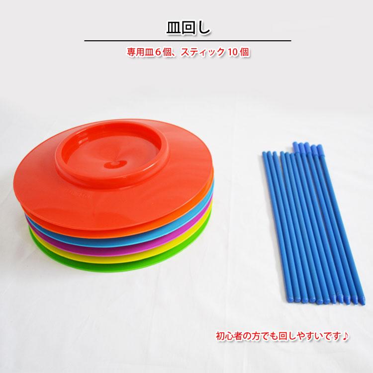 皿回しセット