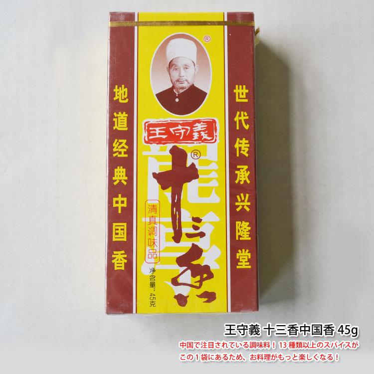 十三香中国香