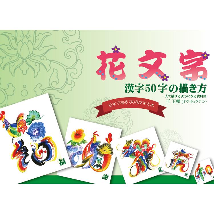 花文字教材本 漢字50文字の描き方