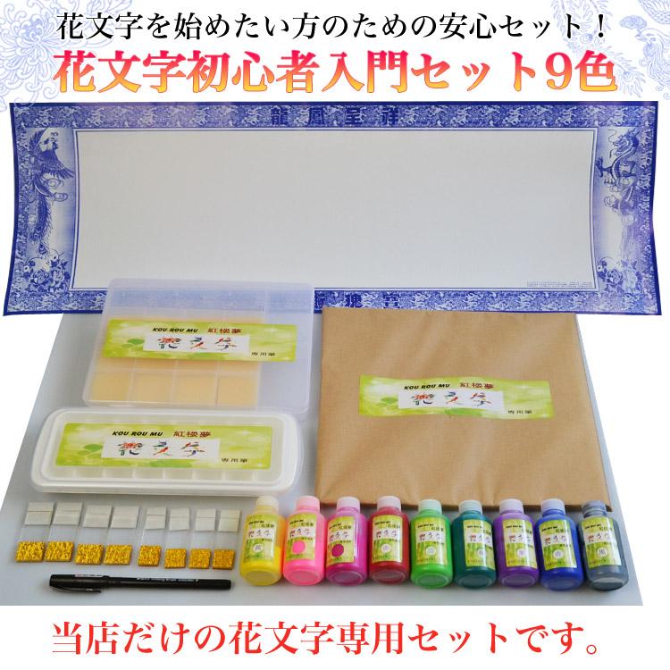 花文字初心者入門セット9色