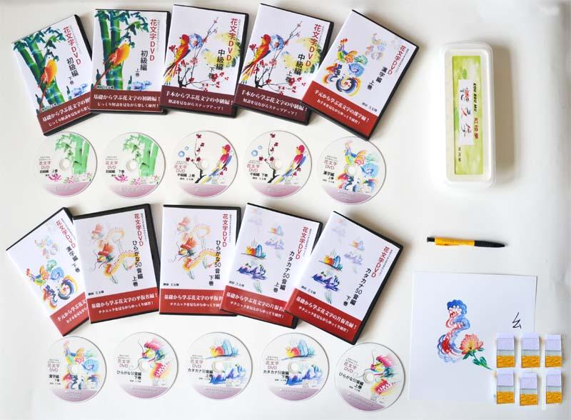 花文字DVDオールセット10枚