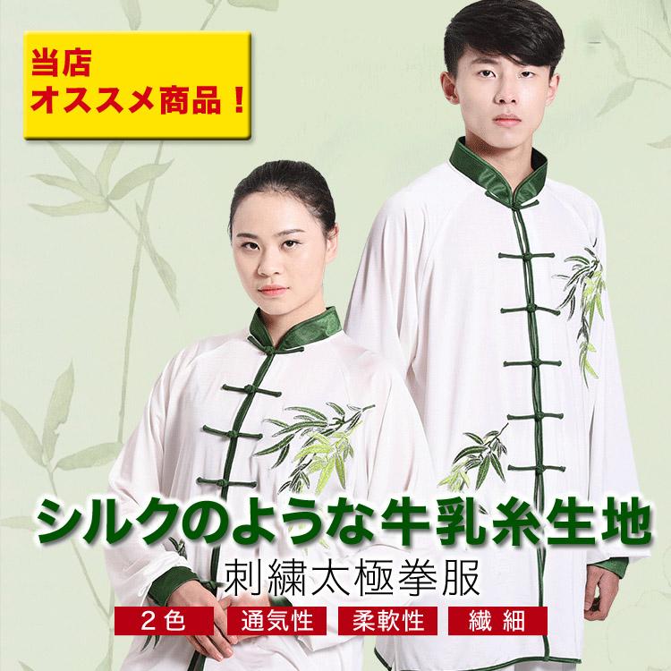 武印象 牛乳糸太極拳刺繍服 期間限定50%OFF
