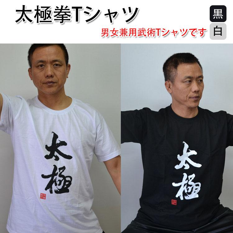 半袖Tシャツ〜太極〜