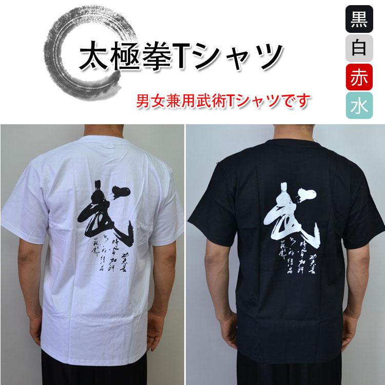 半袖Tシャツ〜武〜