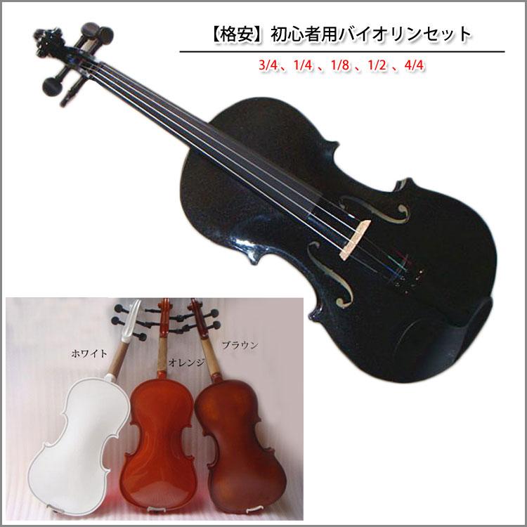 初心者バイオリンセット