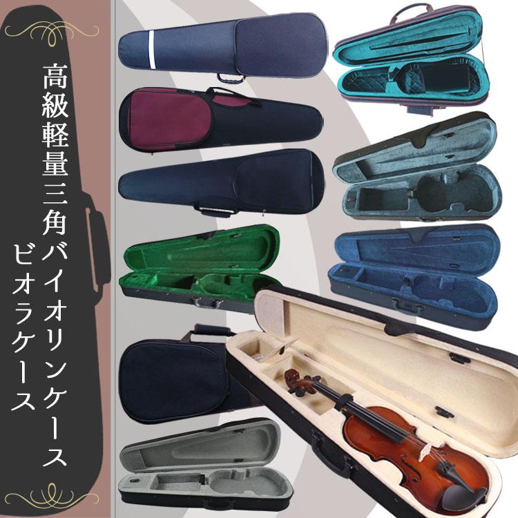高級軽量バイオリンケース